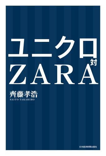ユニクロ対ZARA 漫画