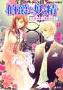 伯爵と妖精 花嫁修業は薔薇迷宮で 漫画