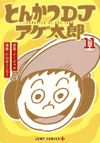 とんかつDJアゲ太郎 (1-11巻 全巻) 漫画