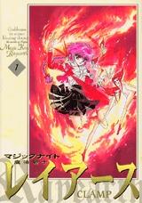 魔法騎士レイアース 新装版 (1-3巻 全巻)