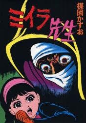 ミイラ先生/続ミイラ先生 [完全復刻版] 漫画