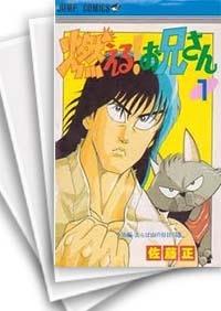 【中古】燃える!お兄さん  (1-19巻) 漫画