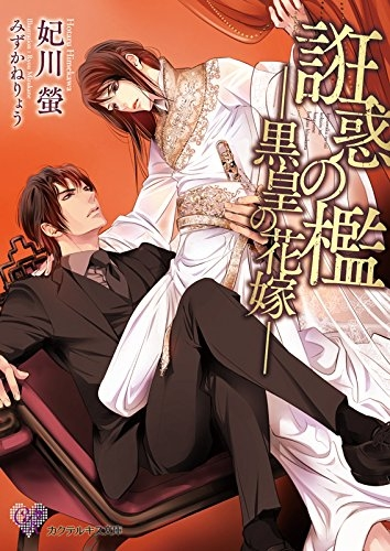 【ライトノベル】誑惑の檻―黒皇の花嫁― 漫画