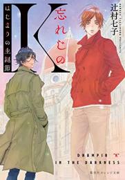 【ライトノベル】忘れじのK 半吸血鬼は闇を食む (全1冊)