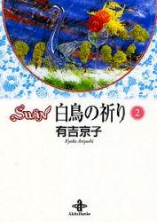 SWAN スワン 白鳥の祈り [文庫版] (1-2巻 全巻) 漫画