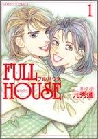 FULL HOUSE 漫画