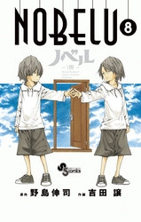 NOBELU-演- 8 冊セット全巻 漫画