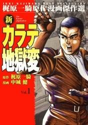新カラテ地獄変 20 冊セット全巻 漫画