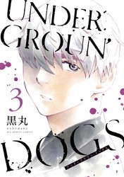 UNDERGROUN'DOGS 3 冊セット最新刊まで 漫画