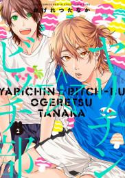ヤリチン☆ビッチ部 限定版 2 冊セット最新刊まで 漫画