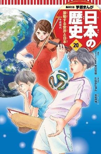 学習まんが 日本の歴史 20 激動する世界と日本 漫画