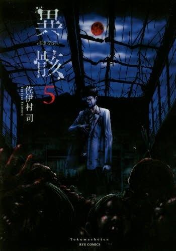 ◆特典あり◆異骸 -THE PLAY DEAD/ALIVE- 漫画