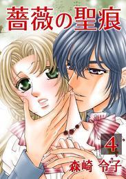 薔薇の聖痕 4巻 漫画