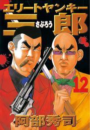 エリートヤンキー三郎(12) 漫画