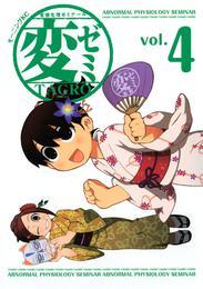 変ゼミ(4) 漫画