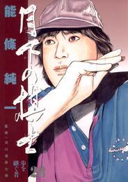 月下の棋士(28) 漫画