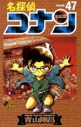 名探偵コナン(47) 漫画
