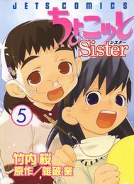 ちょこッとSister 5巻 漫画