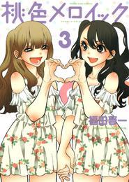 桃色メロイック 3巻 漫画