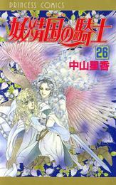妖精国の騎士(アルフヘイムの騎士) 26 漫画