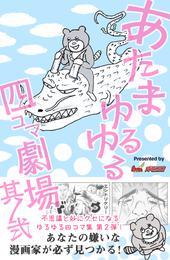 あたまゆるゆる四コマ劇場 其ノ弐 漫画