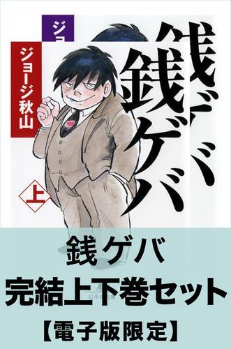 銭ゲバ 完結上下巻セット【電子版限定】 漫画