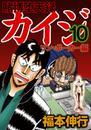 賭博堕天録カイジ ワン・ポーカー編 10 漫画