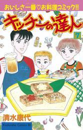 キッチンの達人(7) 漫画