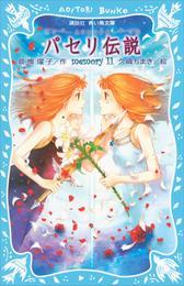 パセリ伝説 水の国の少女 memory 11
