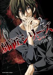 師匠シリーズ ~黒い手~(2) 漫画