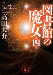 図書館の魔女 4 冊セット 最新刊まで