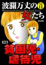 波瀾万丈の女たち貧困児・虐待児 Vol.11 漫画