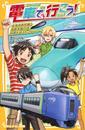 電車で行こう! 北海道新幹線と函館本線の謎。時間を超えたミステリー! 漫画