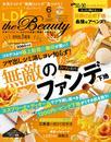 LDK the Beauty (エル・ディー・ケー ザ ビューティー)2019年6月号 漫画