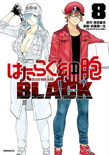はたらく細胞BLACK(1-8巻 全巻) 漫画