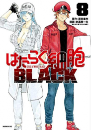 はたらく細胞BLACK(1-8巻 全巻)