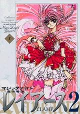 魔法騎士レイアース2 新装版 (1-3巻 全巻) 漫画