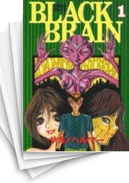 【中古】BLACK BRAIN (1-10巻) 漫画