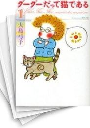 【中古】グーグーだって猫である (1-6巻) 漫画
