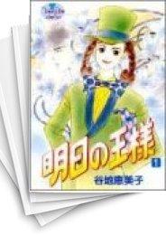 【中古】明日の王様 (1-10巻) 漫画