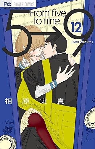 5時から9時まで 12[きゅんきゅん極上VOICEドラマCD付特装版] 漫画