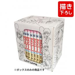『ラストゲーム』天乃忍先生描き下ろし収納ボックス