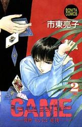 GAME -獲物もしくは遊技- 2 冊セット全巻 漫画