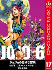 ジョジョの奇妙な冒険 第6部 カラー版 17 冊セット全巻