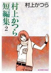 村上かつら短編集 2 冊セット最新刊まで 漫画