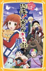 人形つかい小梅の事件簿 2 冊セット最新刊まで 漫画