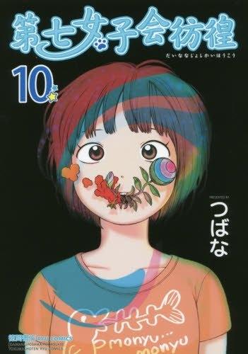 ◆特典あり◆第七女子会彷徨 漫画