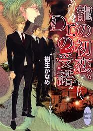 龍の初恋、Dr.の受諾 龍&Dr.(9) 漫画