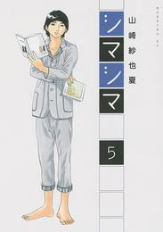 シマシマ(5) 漫画