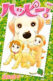 ハッピー!(30) 漫画